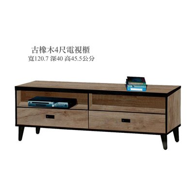【在地人傢俱】19 簡單購-古橡木色木紋4尺二抽電視櫃/長櫃/矮櫃 LC745-5