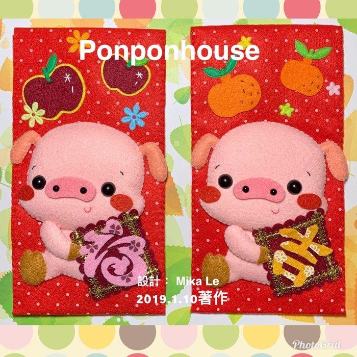 Ponponhouse 手工 布製紅包 紅包袋 訂製品 豬年 Ruby專區