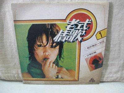 二手舖 NO.3278 黑膠唱片 老式情歌1 非復刻版 稀少盤