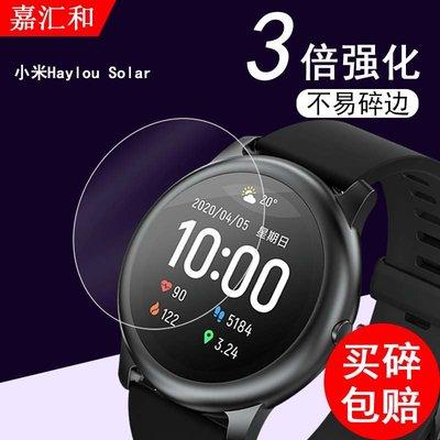 小米有品Haylou Solar鋼化膜LS05智能手表貼膜1.28寸全屏鋼化玻璃保護膜防爆防刮花