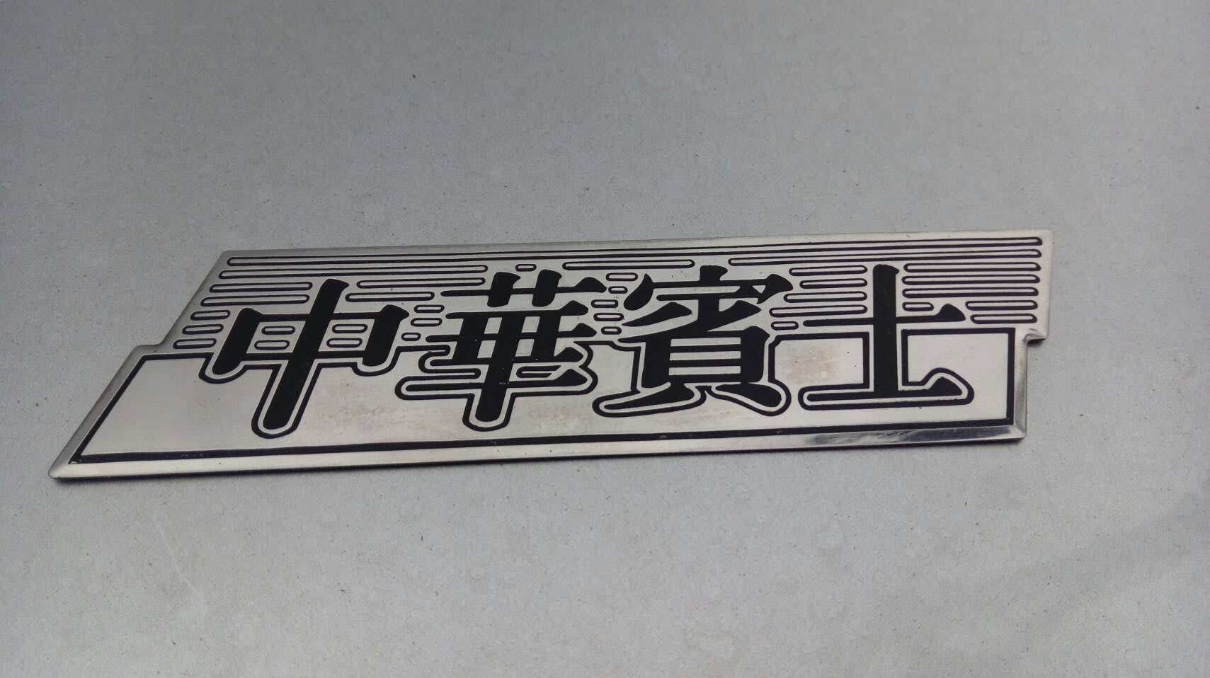 BENZ  [中華賓士] 標誌  MARK  $1199   特級品 9成9新  外匯車 提升 總代理