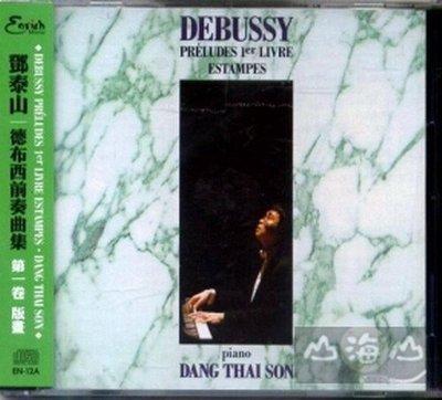 【音橋降價】德布西前奏曲集/鄧泰山 Dang Thai Son---EN12A
