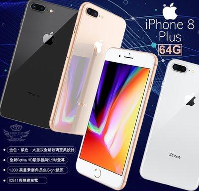 apple IPhone8 Plus 64G【手機批發網】分期0利率 送鋼化膜+空壓殼+行動電源 5.5吋 福利品