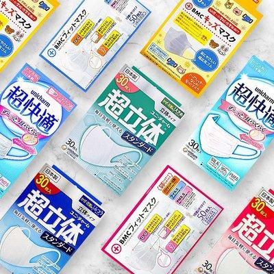 【限時必備】日本進口口罩尤妮佳超快適超立體fitty白元三次元bmc夏季薄款透氣 防飛沫 防塵 消毒