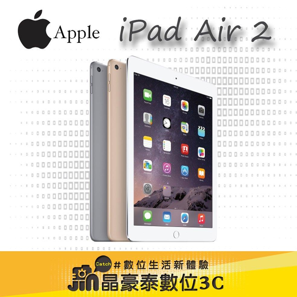 晶豪野 Apple iPad Air 2 空機 優惠現金價 購買前請先洽詢貨況 Wifi 32G