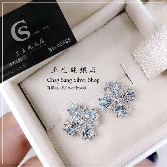 香港正品(現貨no1) - 正生925純銀四葉鑽設計耳環(白銀色)