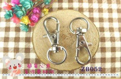 ZB052【每組3個20元】32MM鑰匙圈扣環掛勾頭問號鉤(銀色)☆五金飾品圈環工藝DIY材料【簡單心意素材坊】