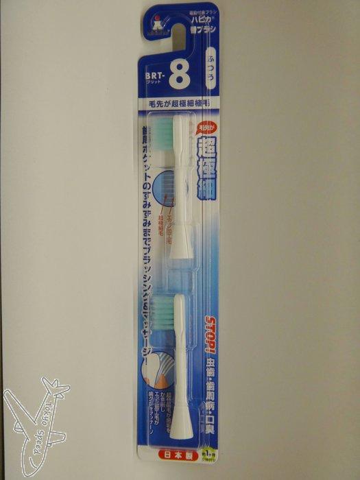 【東京速購】日本 HAPICA minimum 電動牙刷  BRT-8 兒童用超極細刷毛替換刷頭