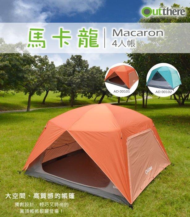 【綠色工場】馬卡龍Macaron 4人帳 青色