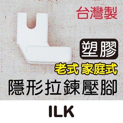 台灣原廠貨 隱形拉鍊壓腳 塑膠 ILK 家庭式 老式縫紉機用 * 建燁針車行-縫紉/拼布/裁縫 *