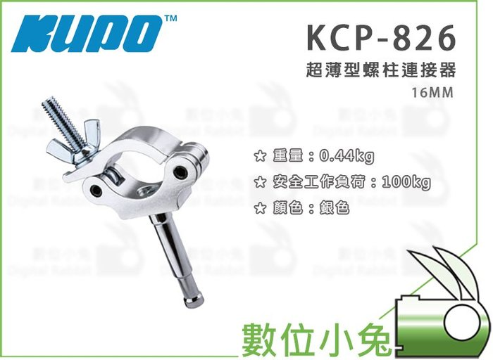 數位小兔【KUPO KCP-826 窄版單臂扣】適用管徑:48-51MM 配件 單臂扣 附16MM轉接頭 零件 載重10