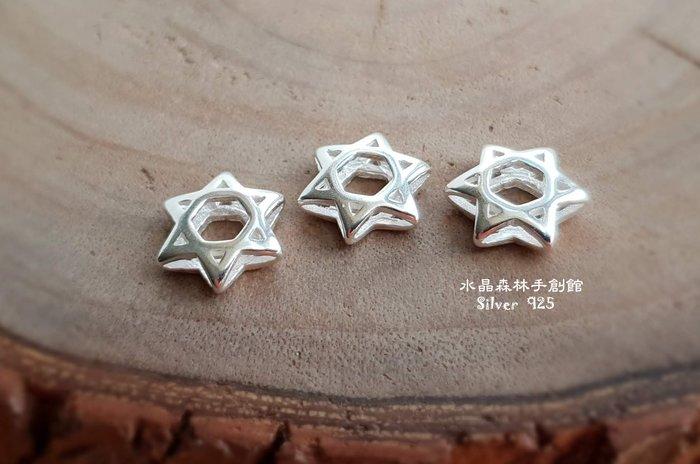 正純銀 立體六角星墜子 手作材料 國際標準925純銀串珠材料~。水晶森林手創館925純銀材料批發賣場