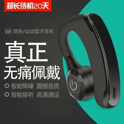 現貨 V11 藍芽4.2版 智能耳機 來電報號碼 聲控接聽 藍芽音樂耳機  商務藍芽耳機 藍牙耳機