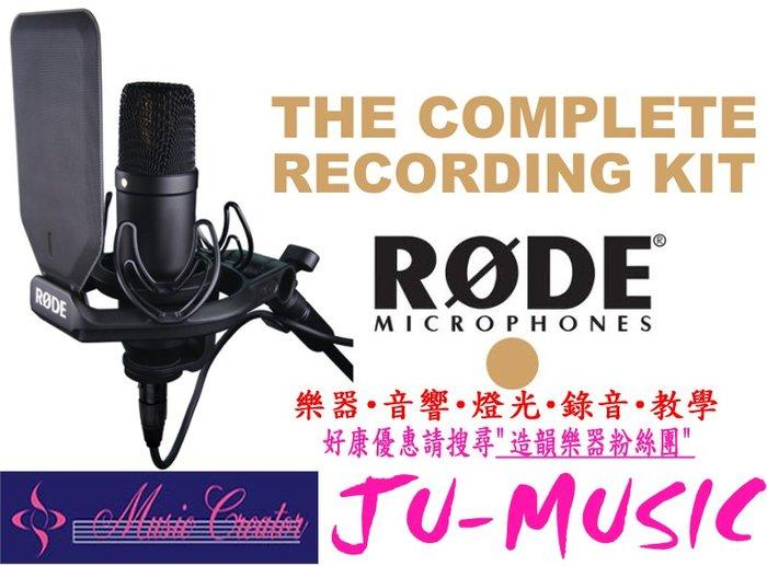 造韻樂器音響- JU-MUSIC - 全新 公司貨 RODE NT1 KIT 錄音室 電容 麥克風 原廠 澳洲製