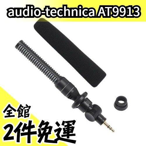 空運 日本 鐵三角 Audio-Technica AT9913 AT-9913 MONO 指向性 麥克風 【水貨碼頭 】