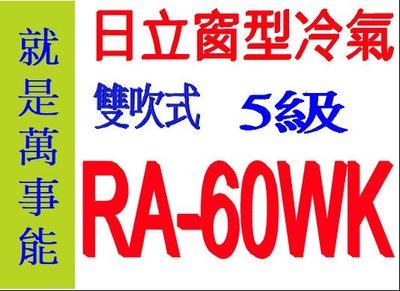 日立窗型冷氣RA-60WK 含基本安裝 另售RA-50WK RA-61NV RA-40WK RA-5QV