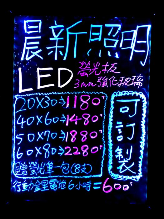 【晨新照明】LED手寫板 LED螢光版 LED招牌 發光板 黑板 廣告板 60x80cm