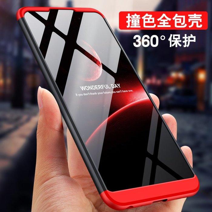 華碩 Asus Zenfone Max Pro M2 ZB631KL 手機殼 三段式 撞色拼接 360度保護 防摔抗震