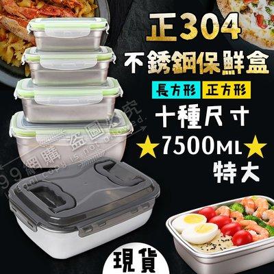 【99網購】現貨 #304不銹鋼保鮮盒(7500ML)/食品級/不鏽鋼保鮮盒/野餐露營餐具/矽膠餐盒/收納/折疊攜帶式