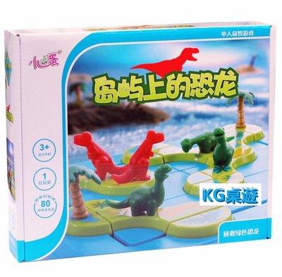 【KG桌遊】小乖蛋 島嶼上的恐龍 桌面遊戲