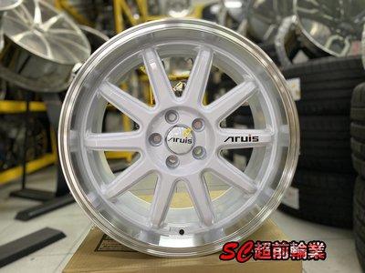 英國品牌 ARUIS 17吋鋁圈 4孔100 5孔112 114.3 120 108 100 前後配 白色車邊 歡迎詢問