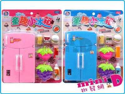 童趣小冰箱 #6088-61 冰箱 家家酒 童趣 模擬 扮家家酒 趣味 玩具批發【miniD】[7014100007]