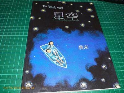 幾米作品 《星空 The Starry Starry Night 》幾米 著 大塊出版 8成新 【CS超聖文化讚】 高雄市