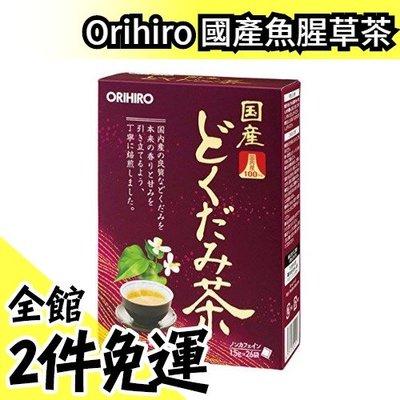 日本 Orihiro國產魚腥草茶包 1.5g×26袋 生日聖誕冬季飲品養生茶飲日本茶【水貨碼頭】