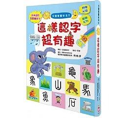 幼福--兒童看圖學漢字:這樣認字超有趣