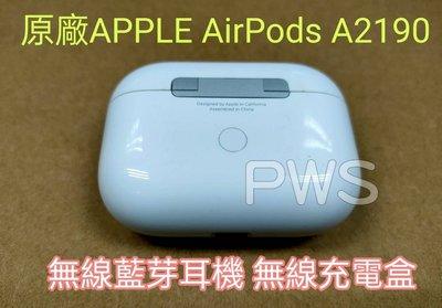☆【原廠 Apple AirPods Pro A2190 無線藍芽耳機 無線耳機 收納盒 無線充電盒 充電器】☆展示品