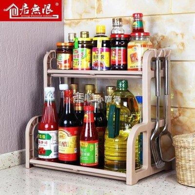 廚房放調料作料瓶置物架2層油鹽醬醋收納...