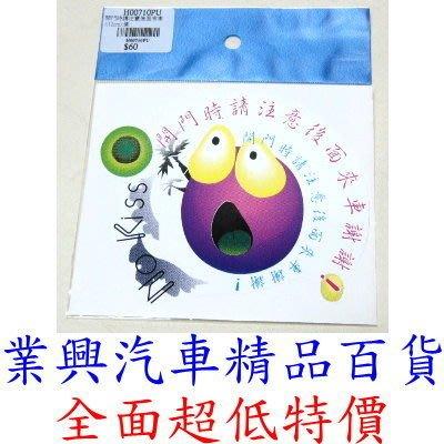 開門時請注意後面來車謝謝!→紫色(自黏性,耐水,耐候,不脫落)(H00710-3)【業興汽車百貨】