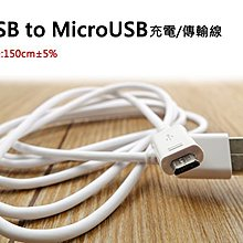 Micro USB 充電線/傳輸線 適用於 SAMSUNG Note 2 N7100/N7000/S3 i9300