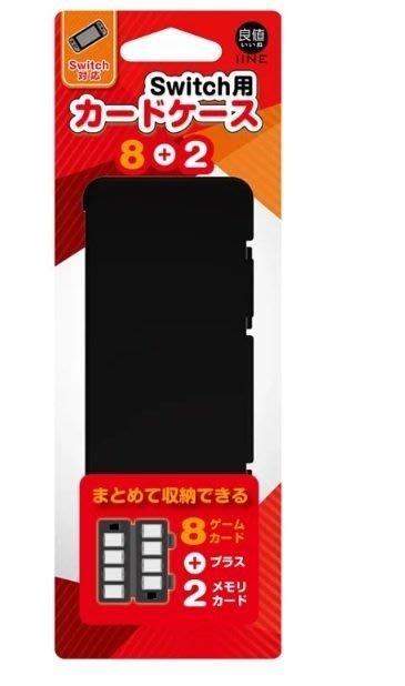 [哈GAME族] 日本良值 IINE Switch NS 8+2 遊戲收納盒 卡夾收納盒 卡匣 卡帶盒