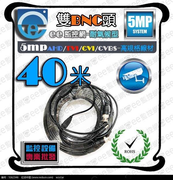 40米 懶人線 2合1 訊號+電源 5MP高畫質 耐候型傳輸線 支援高清傳輸AHD TVI CVI 類比【ee監控網】