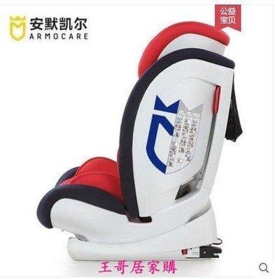 【王哥廠家直銷】安默凱爾(Armocare)超級盾兒童安全座椅isofix硬接口9個月-12歲DX-118957