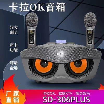 現貨秒發 附發票 保固 2021最新正版sd-306plus無線藍芽音響/家庭KTV/K歌無線麥克風//貓頭鷹麥克風