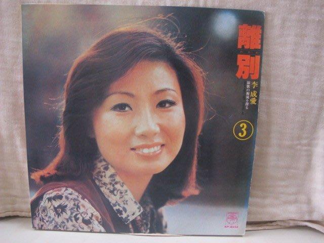 二手舖 NO.1357 黑膠唱片 日語 李成愛 離別 3