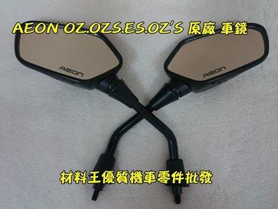 材料王*宏佳騰.AEON OZ.OZS.ES.OZ'S 原廠 車鏡.後視鏡-左邊&右邊(L&R)(單邊售價)*