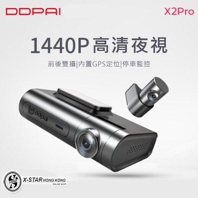 1634836 DDPai 盯盯拍X2S pro行車記錄儀