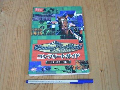 【小蕙生活館】日文攻略(PS2。PS3。WII。XB360) 賽馬大亨世界 場景編 ~ 公式指南