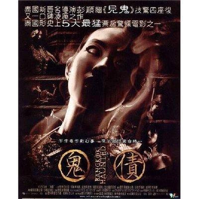 鬼債Bangkok Haunted 泰國經典絕版恐怖片 彭氏兄弟作品 DVD 收藏版 唔西.迪西 H227
