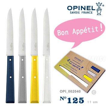OPINEL N°125 法國彩色不銹...