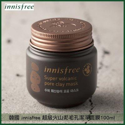 韓國 innisfree 超級火山泥毛孔潔淨面膜100ml