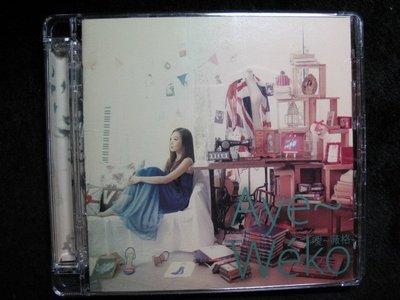 薇格 - Aye~Weko 噯~薇格 - 2013年亞神唱片 單曲EP版 - 全新未聽已拆 - 201元起標 M1381