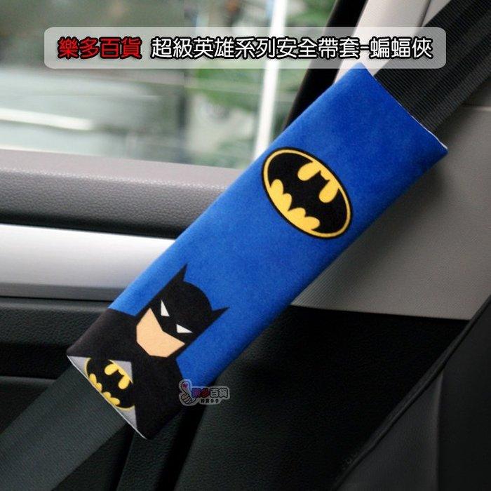 樂多百貨 英雄系列 汽車安全帶套【蝙蝠俠】另有超人 綠光戰警 美國隊長 翹鬍子/yaris fit minicooper