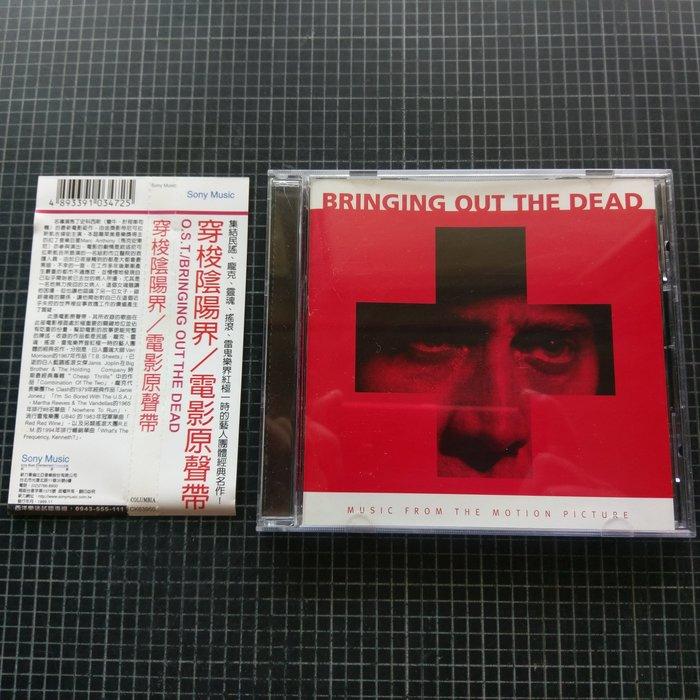 ※藏樂小舖※ (影劇CD) Bringing Out the Dead穿梭陰陽界~電影原聲帶 (附側標)