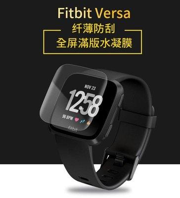 *Phone寶*Fitbit Versa 手錶螢幕保護貼 水凝膜 TPU軟膜 保護貼 不破裂