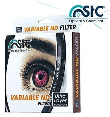 【相機柑碼店】STC Ultra Layer VND可調式減光鏡77mm
