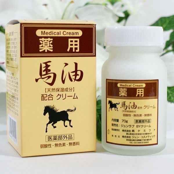 【大欣食品】藥用保濕馬油70g 純天然 日本進口